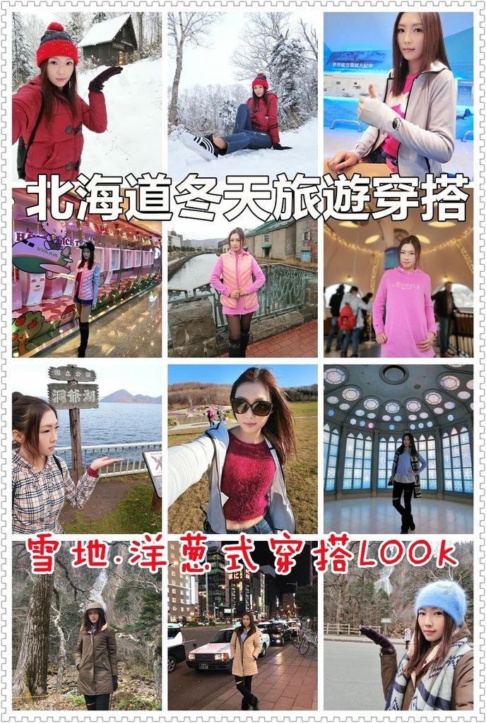 北海道穿搭拼貼.jpg