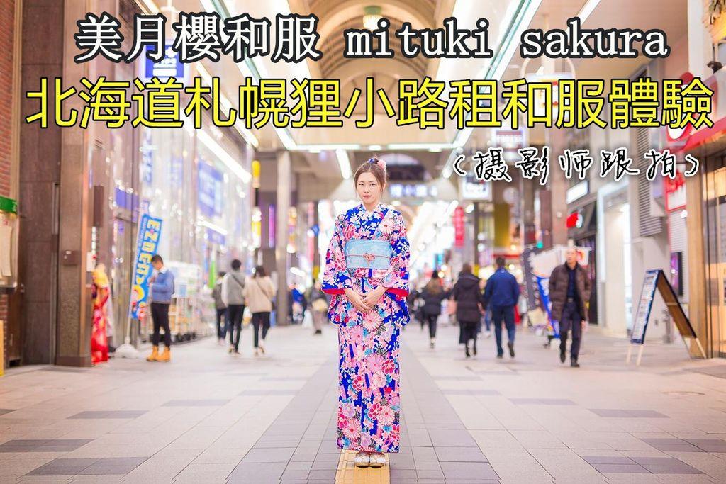 北海道札幌-美月櫻和服-攝影專案.jpg