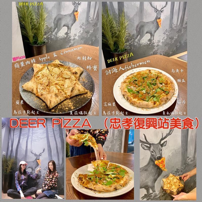 DEER PIZZA 忠孝復興美食. 餐點 (46) (Copy).jpg