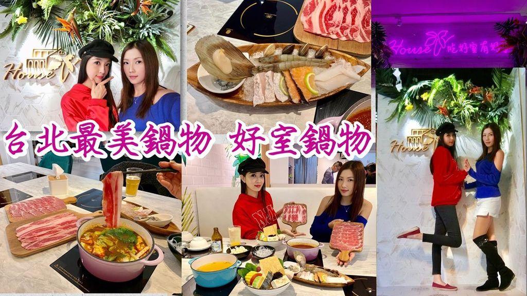 台北東區-最美鍋物-好室鍋物. 餐廳環境 (51) (Copy).jpg