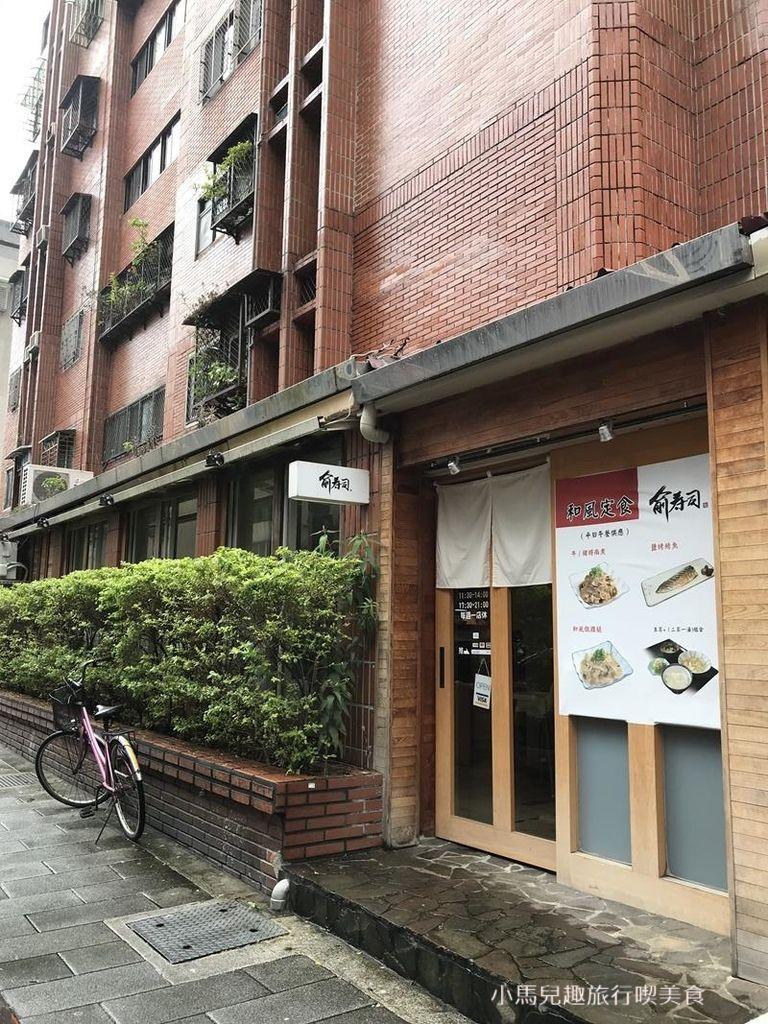 俞壽司-餐廳環境 (11) (Copy).JPG
