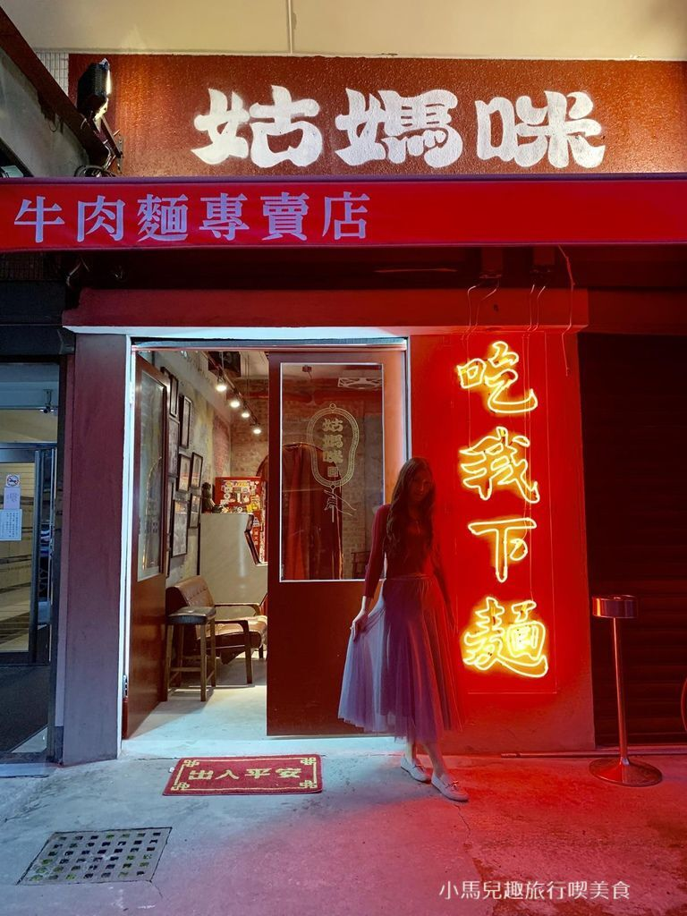 姑媽咪 牛肉麵專賣店. 招牌 (4) (Copy).JPG