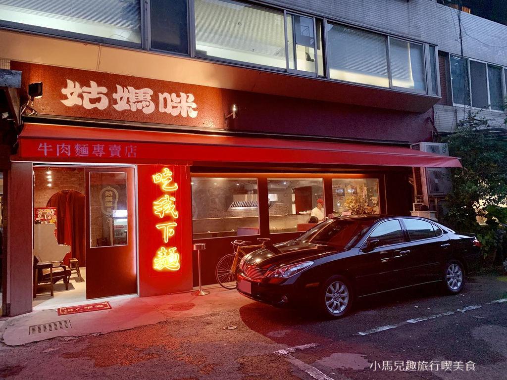 姑媽咪 牛肉麵專賣店. 招牌 (7) (Copy).JPG