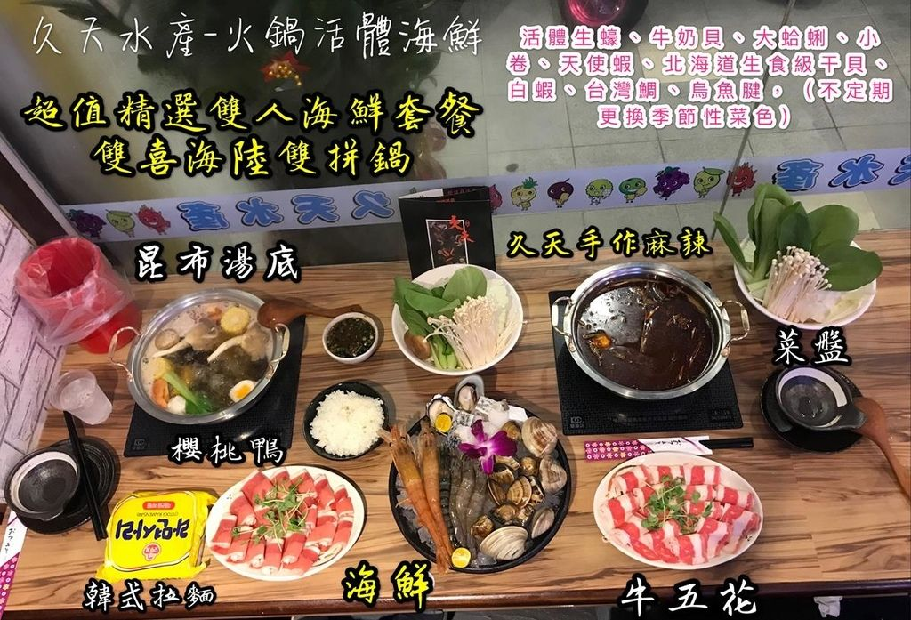 久天水產火鍋.美食 (7) (Copy).jpg