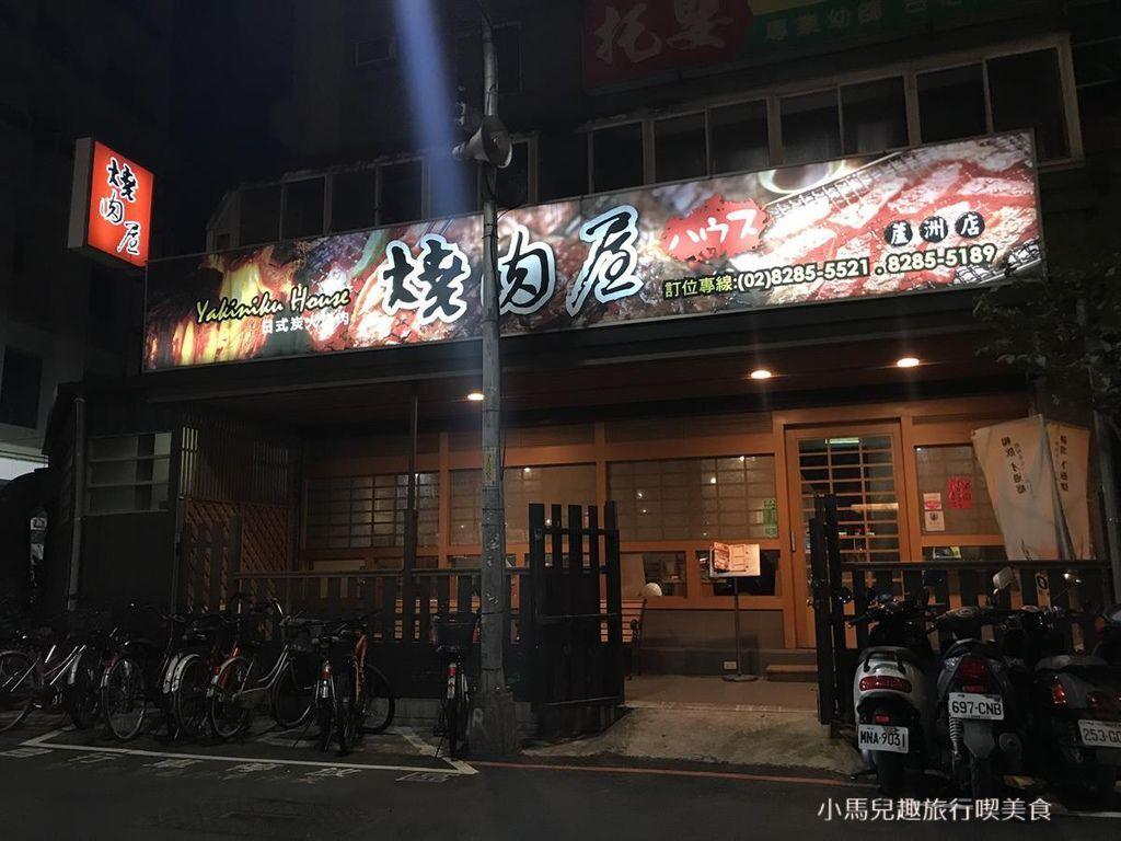 燒肉屋 蘆洲 (1) (Copy).jpg