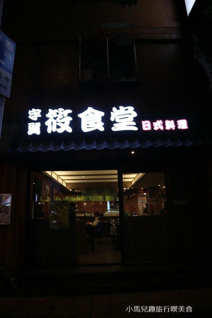 羽翼筱食堂. 松山日本料理推薦 (9) (Copy).jpg