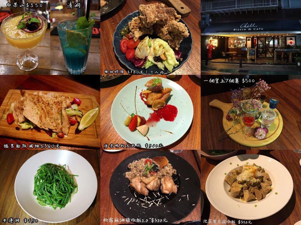 秋·餐酒chill bistro%26;cafe 餐點 (3).jpg