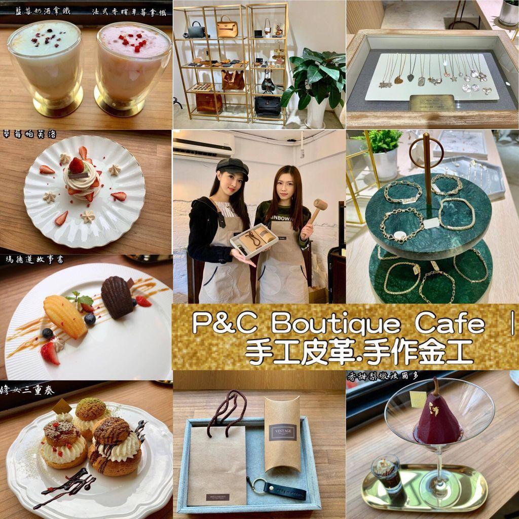 P%26;C Boutique Cafe.jpg