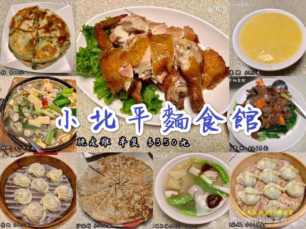 小北平麵食館 (60).jpg