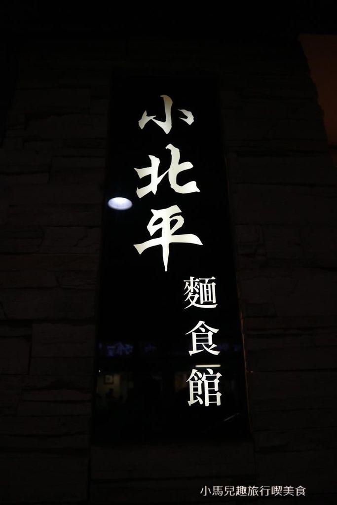 小北平麵食館 (7).jpg