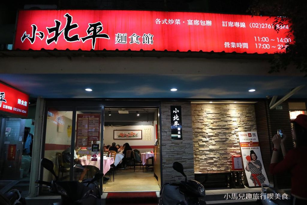 小北平麵食館 (4).jpg