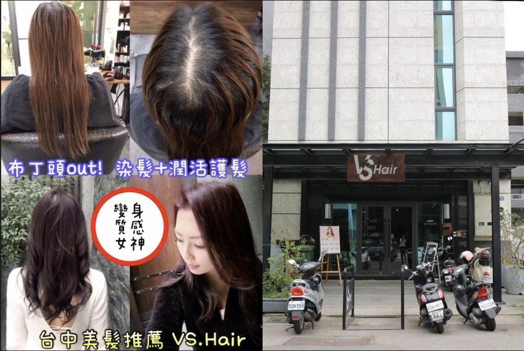 VS.HAIR 台中美髮推薦 (125).jpg