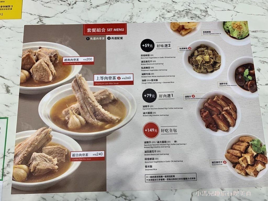 黃亞細肉骨茶餐廳-新光三越南西店 (77).jpg