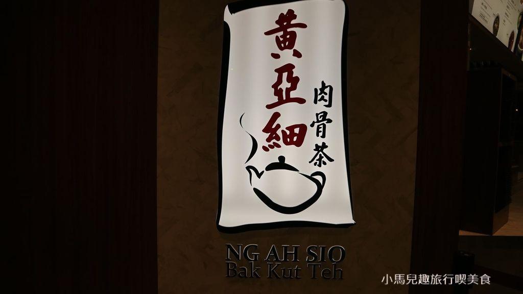 黃亞細肉骨茶餐廳-新光三越南西店 (67).jpg