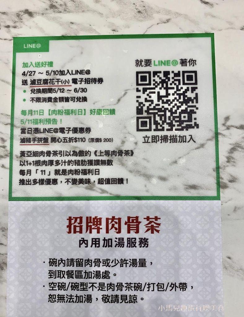 黃亞細肉骨茶餐廳-新光三越南西店 (94).jpg