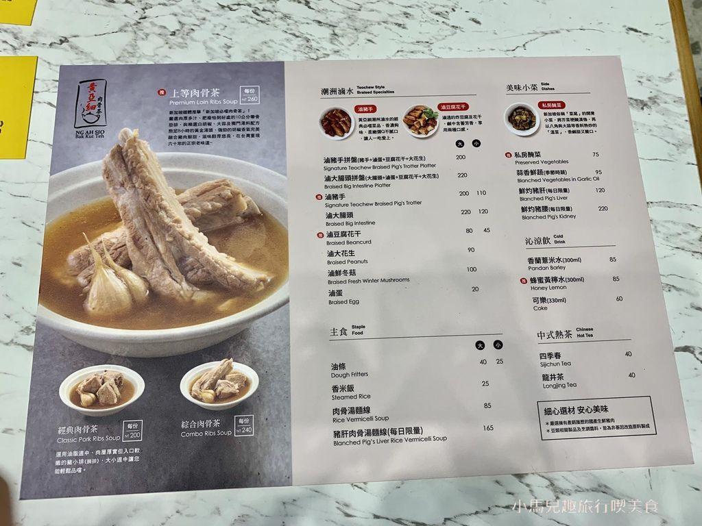 黃亞細肉骨茶餐廳-新光三越南西店 (92).jpg