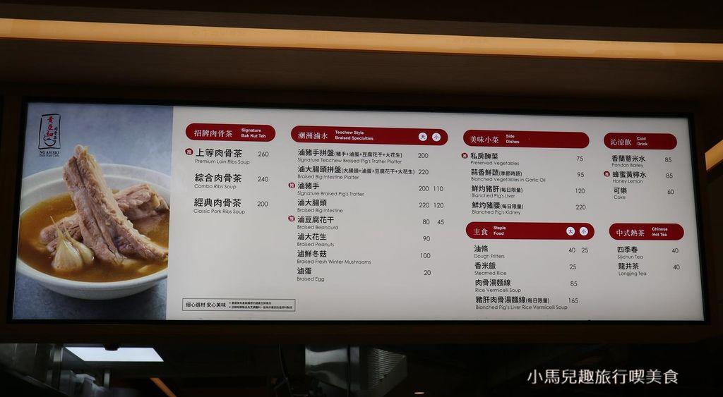 黃亞細肉骨茶餐聽-南西店 (2).jpg