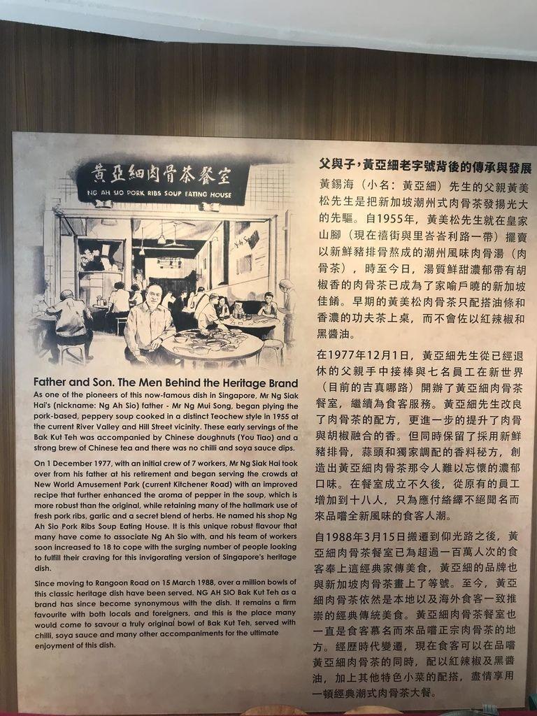 黃亞細肉骨茶餐廳-新光三越南西店 (152).jpg