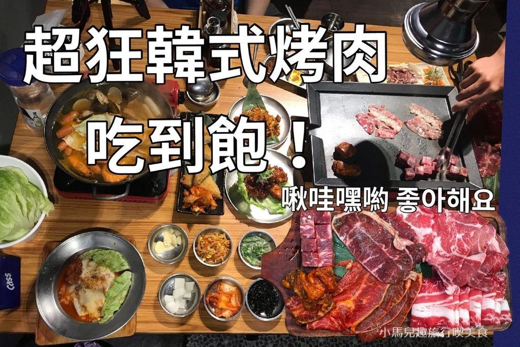 啾哇嘿喲.台北 (78).jpg