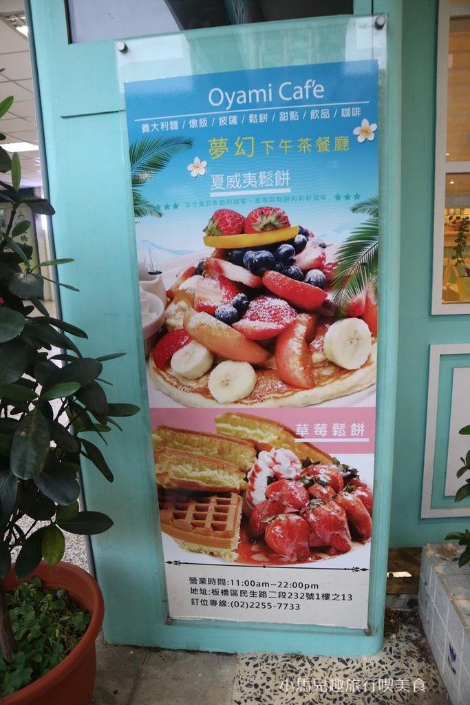 Oyami cafe.板橋 .裝潢 (6).jpg