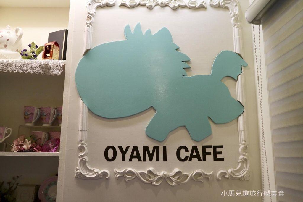 Oyami cafe.板橋 .裝潢 (90).jpg