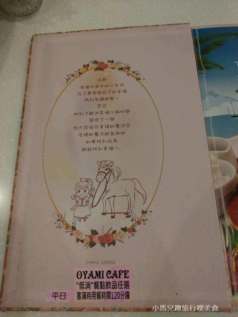 Oyami cafe.板橋.MENU.  (2).jpg