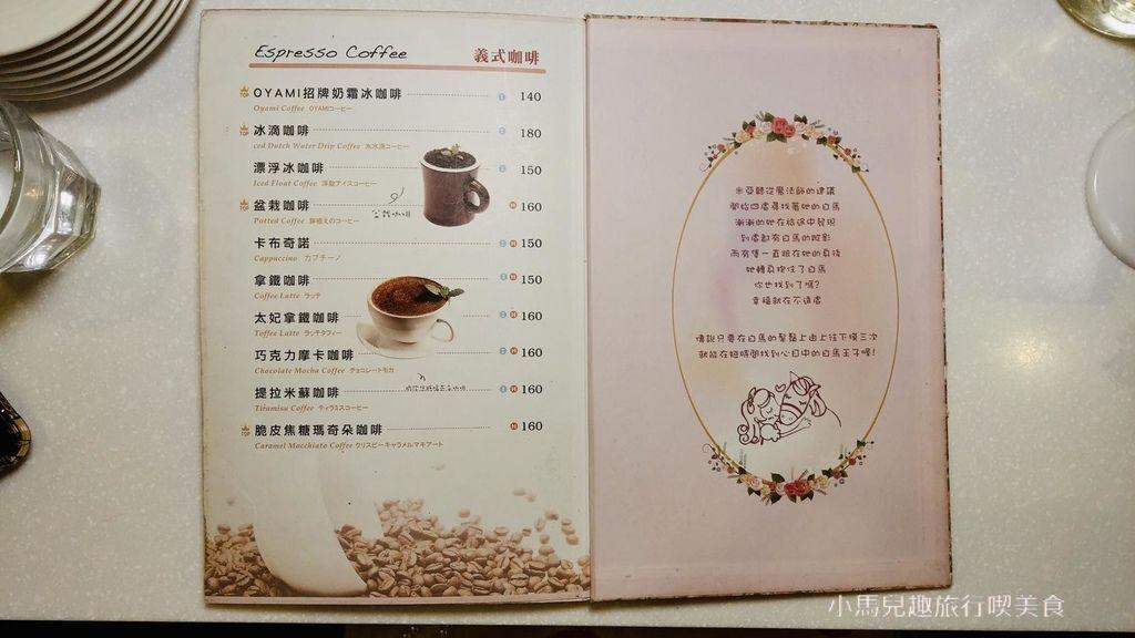 Oyami cafe.板橋.MENU.  (7).jpg