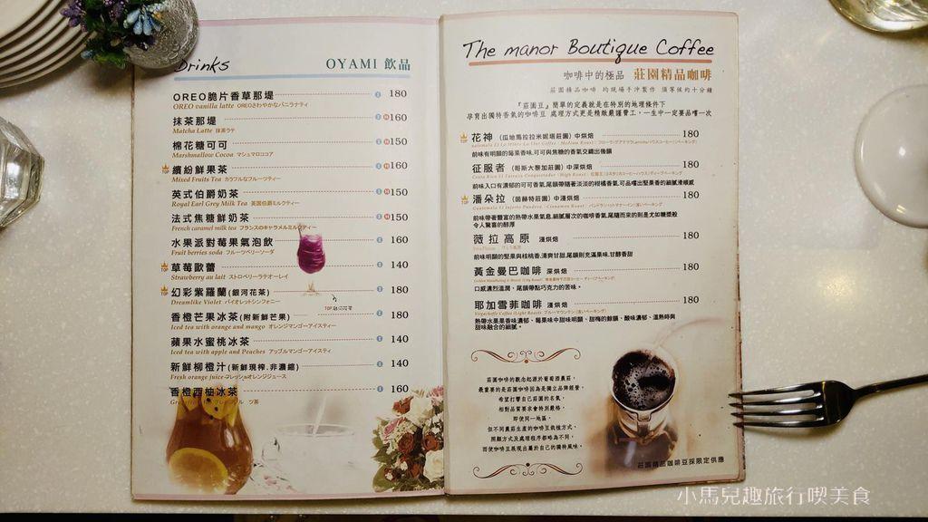 Oyami cafe.板橋.MENU.  (6).jpg