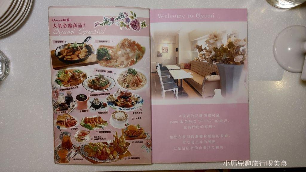 Oyami cafe.板橋.MENU.  (13).jpg