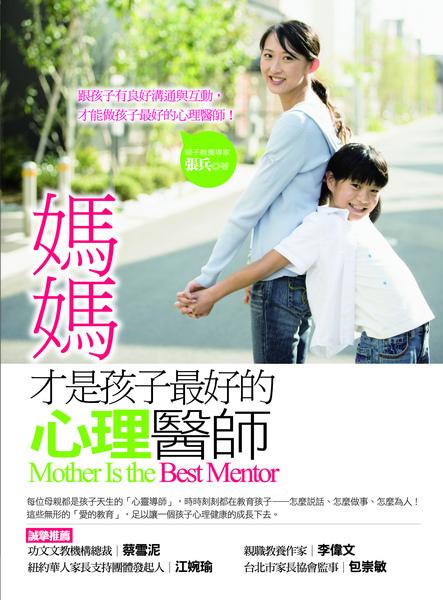 媽媽才是孩子最好的心理醫師【作者:張兵】
