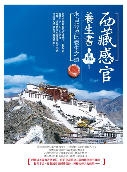 西藏感官養生書【作者:蔣榮玉】