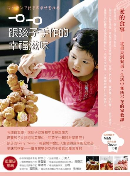 一口一口,跟孩子手作的幸福滋味【作者:美味實踐者MiMi/食尚主廚 Deven】