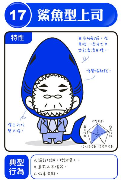 鯊魚型上司