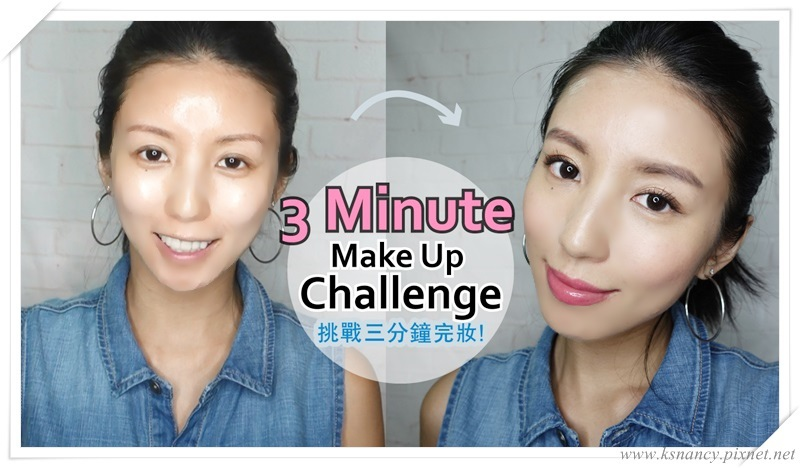 3-min-make-up-challenge_封面照片_01.jpg