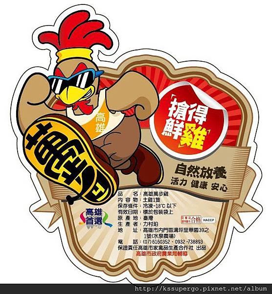 高雄萬步雞貼標-c.jpg