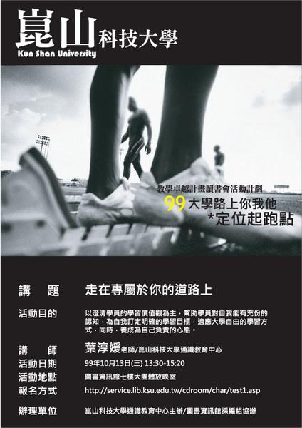 99-1教卓讀書會(一)海報