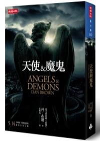 天使與魔鬼書.jpg