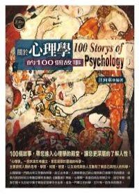 借閱排行榜--關於心理學的100個故事200909.jpg