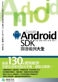 預約書TOP10 --Google Android SDK開發範例大全.jpg