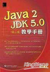 Java 2-JDK 5.0教學手冊