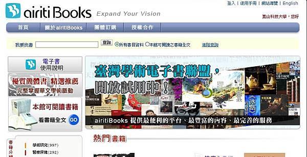 華藝電子書平台首頁圖.JPG