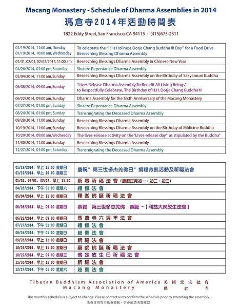 2014_schedule