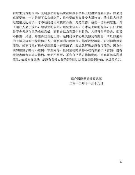 聯合國際世界佛教總部對諮詢的回覆-17.jpg