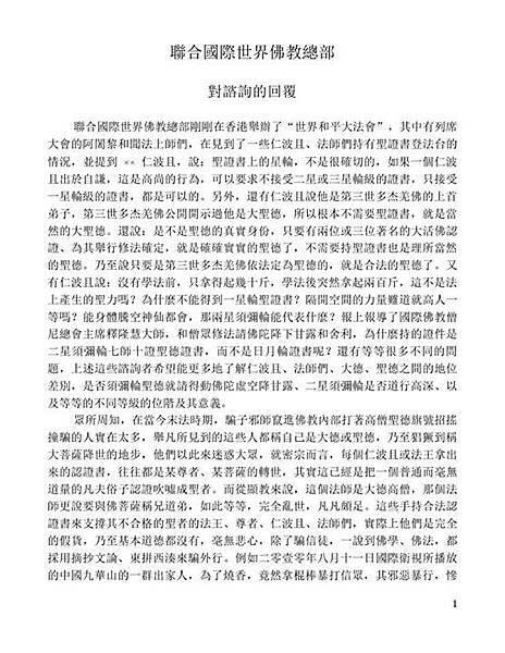 聯合國際世界佛教總部對諮詢的回覆-1.jpg