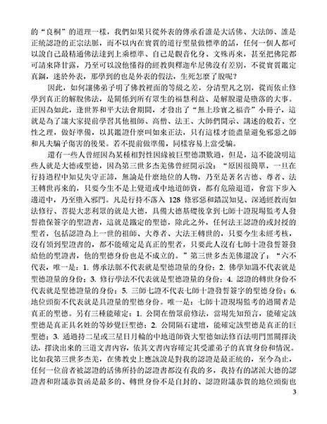 聯合國際世界佛教總部對諮詢的回覆-3.jpg