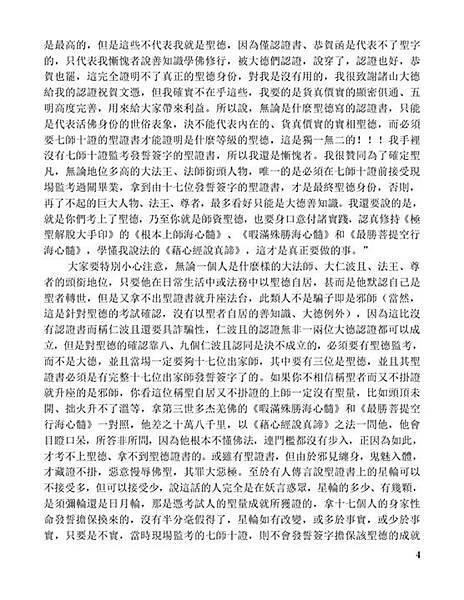 聯合國際世界佛教總部對諮詢的回覆-4.jpg