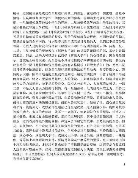 聯合國際世界佛教總部對諮詢的回覆-5.jpg
