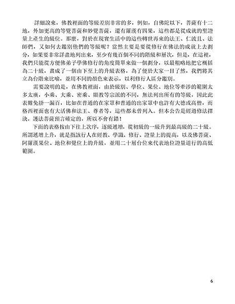 聯合國際世界佛教總部對諮詢的回覆-6.jpg