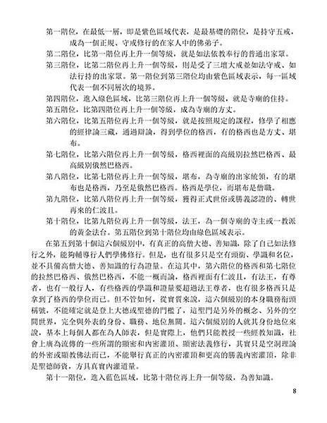 聯合國際世界佛教總部對諮詢的回覆-8.jpg