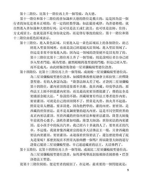 聯合國際世界佛教總部對諮詢的回覆-9.jpg